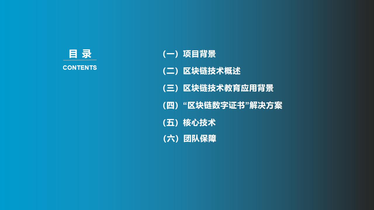 EDC院校证书上链平台介绍2020_02.png